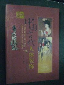 图说中国古代人体装饰