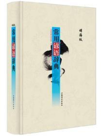 新书--常用谚语辞典:辞海版(精装)