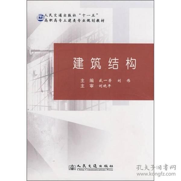 """""""十一五""""高职高专土建类专业规划教材:建筑结构"""