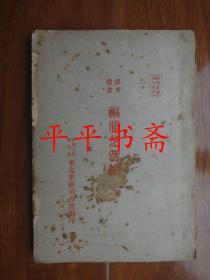 参考丛书:福龙芝选集.上册(32开 繁体竖排)