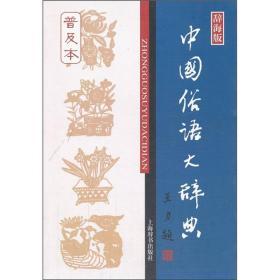 中国俗语大辞典(普及本)