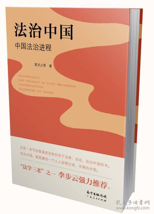 法治中国——中国法治进程