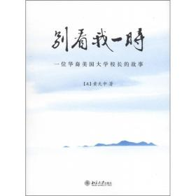 别看我一时-一们华裔美国大学校长的故事 黄天中 北京大学出版社 9787301164532