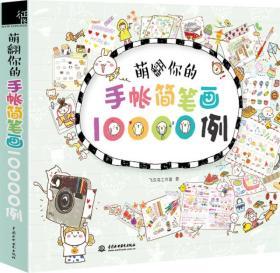 Y萌翻你的手账简笔画10000例(CZ)