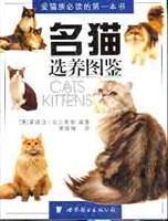 名猫选养图鉴