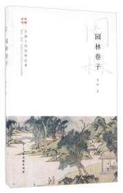 新书--园林卷子  古画上的园林往事