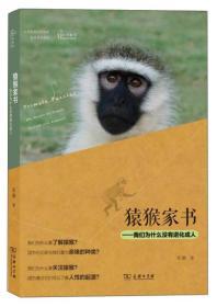 猿猴家书:我们为什么没有进化成人