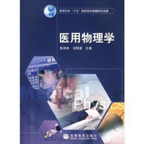 医用物理学陈仲本况明星高等教育出版社9787040166231