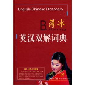薄冰英汉双解词典