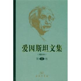 爱因斯坦文集·增补本(第三卷)(精装)