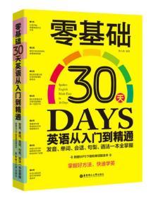 零基础30天英语从入门到精通:发音、单词、会话、句型、语法一本全掌握(附赠MP3下载和单词随身本)