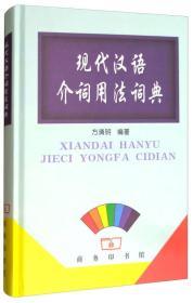 现代汉语介词用法词典