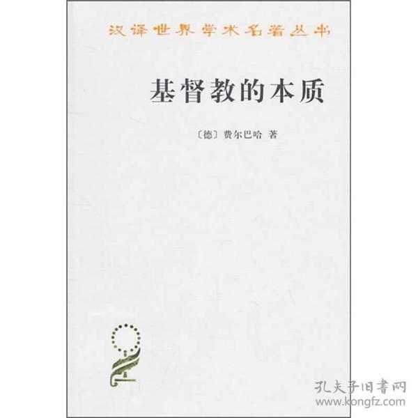 汉译世界学术名著丛书---基督教的本质