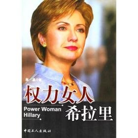权力女人希拉里