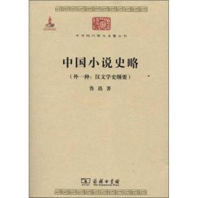 中国小说史略(外一种:汉文学史纲要)