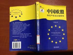 中国欧盟知识产权法比较研究