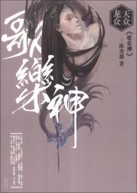 歌乐神-天众龙众陈奕潞长江文艺出版社9787535468888