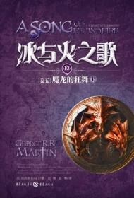 冰与火之歌·卷五·魔龙的狂舞(上)