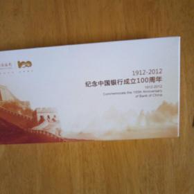 纪念中国银行成立一百周年带资封一套
