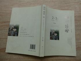 和尚·博客.45~52.学诚大和尚博客龙泉日记(2007年-2009年)