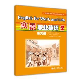 实景职业英语练习册2