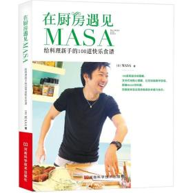 在厨房遇见MASA