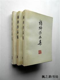 杨绛作品集(杨绛著 全三册 中国社会科学出版社 正版现货)