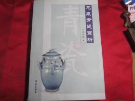 【古代陶瓷研究:龙泉青资赏析】