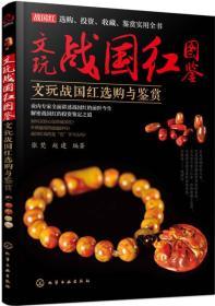 文玩战国红图鉴:文玩战国红选购与鉴赏
