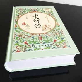 新书--价值阅读足本典藏:水浒传