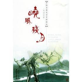 好风如水:唐诗赏析——中国古典文学赏析精选 赵乃增 吉林文史出