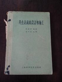 井点系统的设计和施工  印数1000册