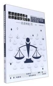 思想道德修养与法律基础学习指导--走进林院(国家林业局职业教育十三五规划教材)
