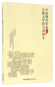 中国现代作家与左翼文学的互动相生