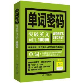 单词密码:突破英文词汇10000(附无词单词书)