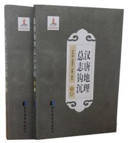 汉唐地理总志钩沉(套装共2册)