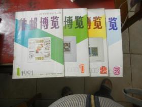 集邮博览1991年1期,1990年1-3期