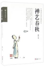 禅艺春秋 中国禅宗美学智慧读本