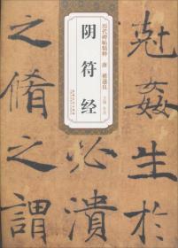 历代碑帖精粹·唐:褚遂良阴符经