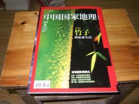 中国国家地理2013.8