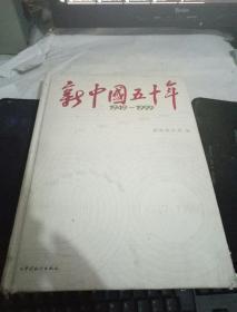 新中国五十年 1949-1999】