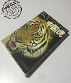 中国虎 李克威著 人民文学出版社