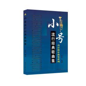 西洋器乐曲集系列:小号流行经典歌曲集