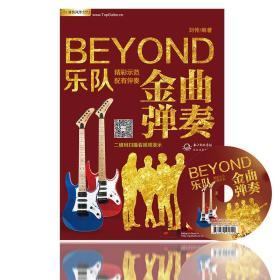 EBYOND乐队金典弹奏-(含1DVD)
