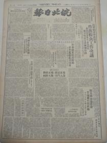 117皖北日报49年11月两航空公司起义前后 皖北司法扩大会议闭幕 皖北区私立学校管理办法 小学教师服务暂行规程