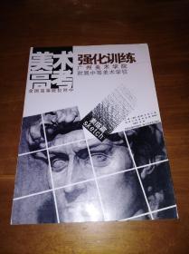 广州美术学院附属中等美术学校素描高考强化训练