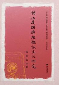 浙江民间传统线板文化研究