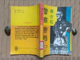 蒋介石警察密档
