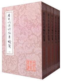 中国古典文学丛书:屈大均诗词编年笺校(平装 套装1-5册)