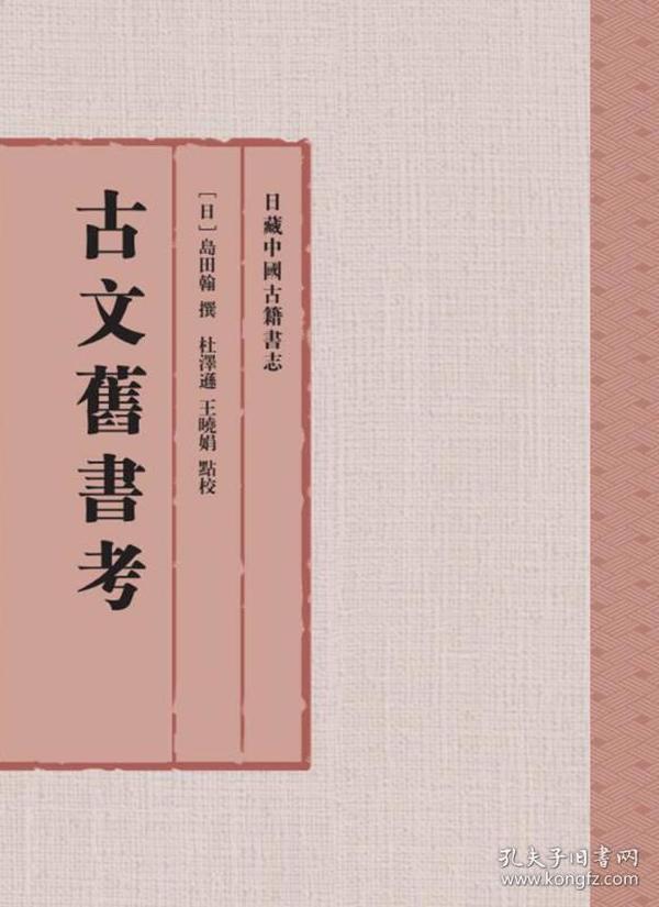 日藏中国古籍书志:古文旧书考